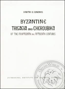 Byzantine Trisagia and Cheroubika of the Fourteenth and Fifteenth Centuries