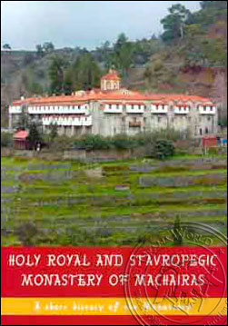 Holy Royal and Stavropegic Monastery of Machairas