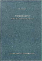 The Codex Sinaiticus and the Simonides Affair