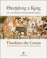 Theofan the Cretan to the Holy Monastery of St Nicholas Anapausas Meteora