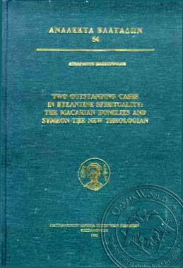 Two Outstanding Cases in Byzantine Spirituality: The Macarian Homilies and Symeon the New Theologian