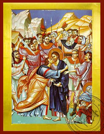 The Betrayal - Byzantine Icon