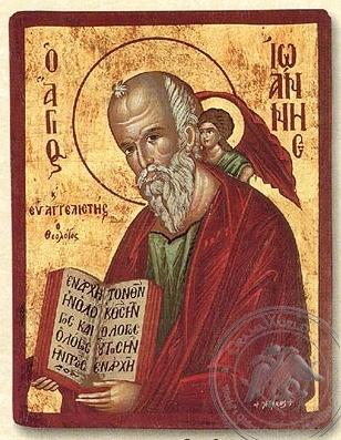 Μοναδική εικόνα μεταξοτυπίας Άγιος Ιωάννης ο Θεολόγος. Η Εικόνα είναι  ακριβές αντίγραφο της αυστηρής Βυζαντινής Τεχνοτροπίας (Κρητική Σχολή  Θεοφάνης) που ... 14e5693508a