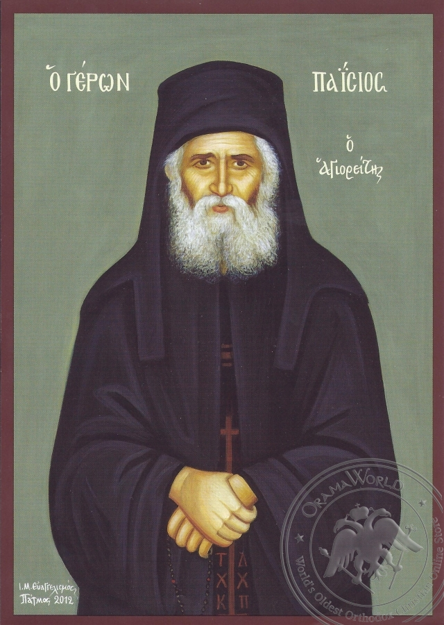 http://www.oramaworld.com/images/byzicons/wooden_icons/Elder_Paisios_900.jpg