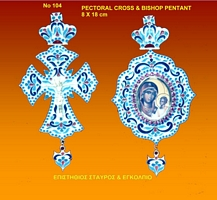 Pectoral Cross & Bishop Pendant-Piece - 104