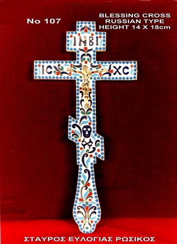 Blessing Cross Russian Design - 107