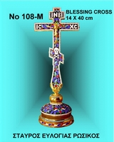 Blessing Cross Russian Design - 108