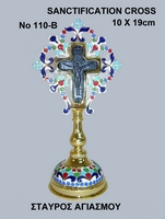 Enameled Sanctification Cross With Base - 110B