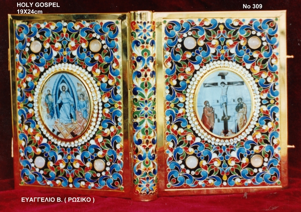 Holy Gospel Russian Design - 309