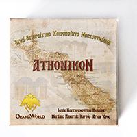 ATHONIKON - Mount Athos Frankincense - Quality A' 1 kgr