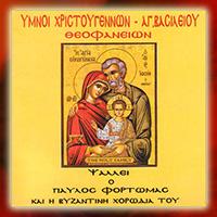 Hymns of Christmas - St. Vassilius - Epiphany