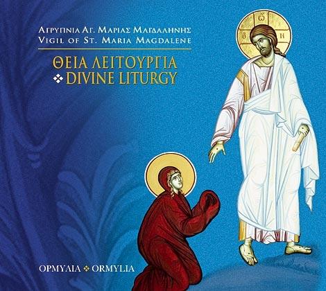 Divine Liturgy [Vigil of St. Maria Magdalini]