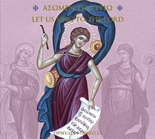 Let Us Sing To The Lord - Holy Convent of the Annunciation