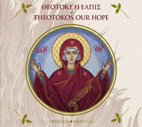 Theotokos, Our Hope - Holy Convent of the Annunciation, Ormylia