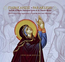 Paraklisis - Holy Convent of the Annunciation, Ormylia