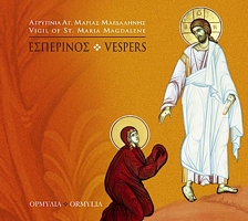 Vespers [Vigil of St. Maria Magdalini]
